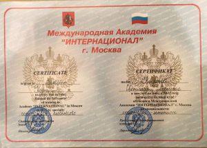 """Сертификат академии """"Интернационал"""""""