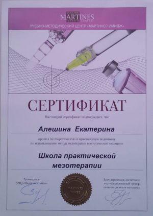 Сертификат. Школа практической мезотерапии