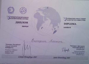 Диплом. Лауреат