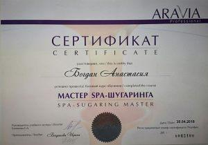 Сертификат. Мастер SPA шугаринга
