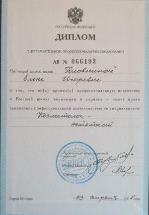 golovnina2