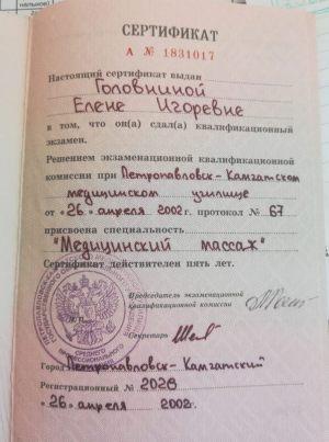 """Сертификат """"Медицинский массаж"""""""